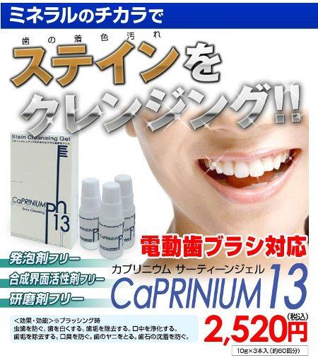 caprinium13-02